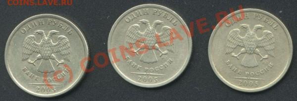 1 руб. 2005 года СПМД - 1r_a_2005