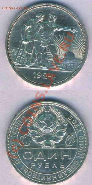 1 рубль. 1924г. нормальный сохран до 24.11.2008г. - 4