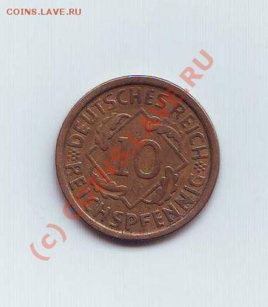 10 пфенингов 1925г - Scan10002.JPG