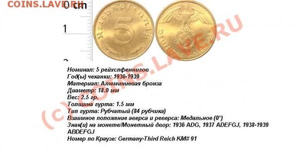 5 пфеннингов 1942 - помогите с ценой - 5 р.п.