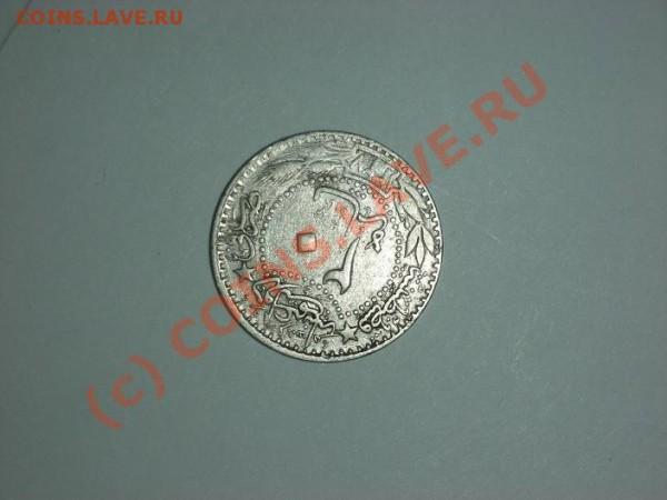 5 иностранных монет - помогите определить и оценить. - DSCN5860.JPG