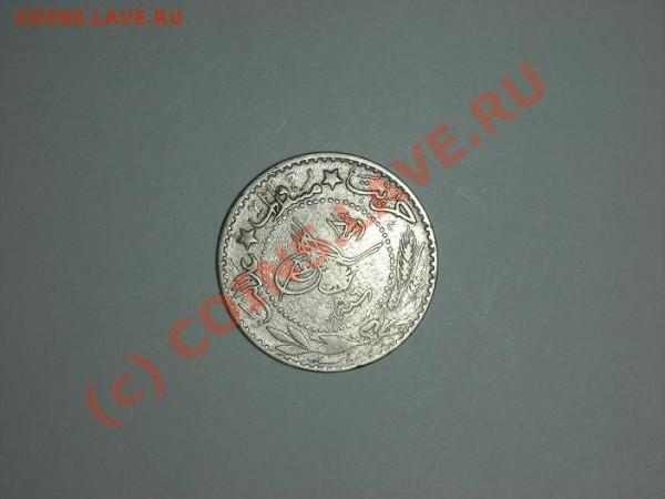5 иностранных монет - помогите определить и оценить. - DSCN5861.JPG