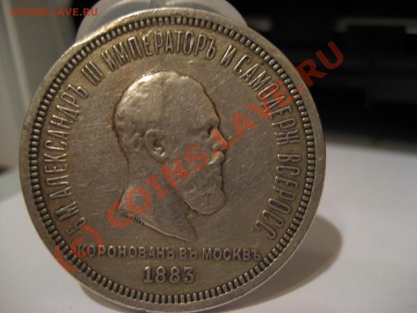 Коронация Александра III. Копия. Серебро. - IMG_2