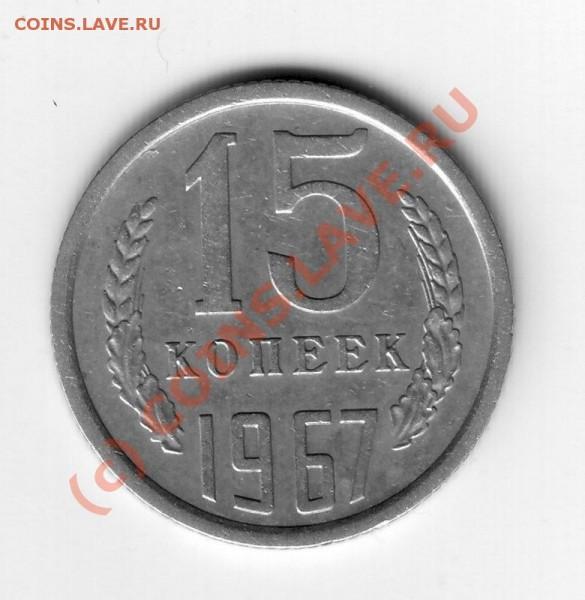 15 коп 1967г - 15-67