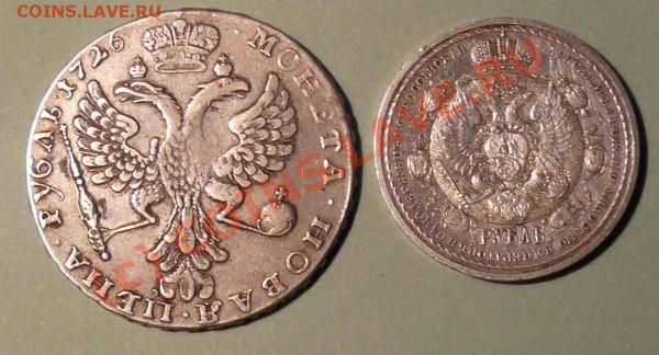 рубли 1726,1912г.,подлинные? - P1000033.JPG