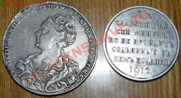 рубли 1726,1912г.,подлинные? - P1000041.JPG