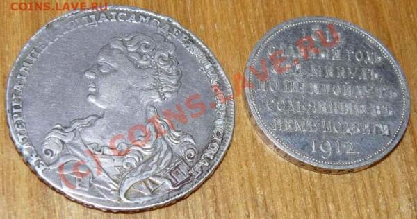 рубли 1726,1912г.,подлинные? - P1000042.JPG