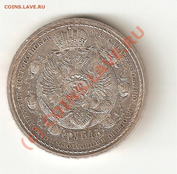 рубли 1726,1912г.,подлинные? - Изображение 027