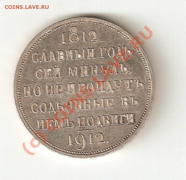 рубли 1726,1912г.,подлинные? - Изображение 026