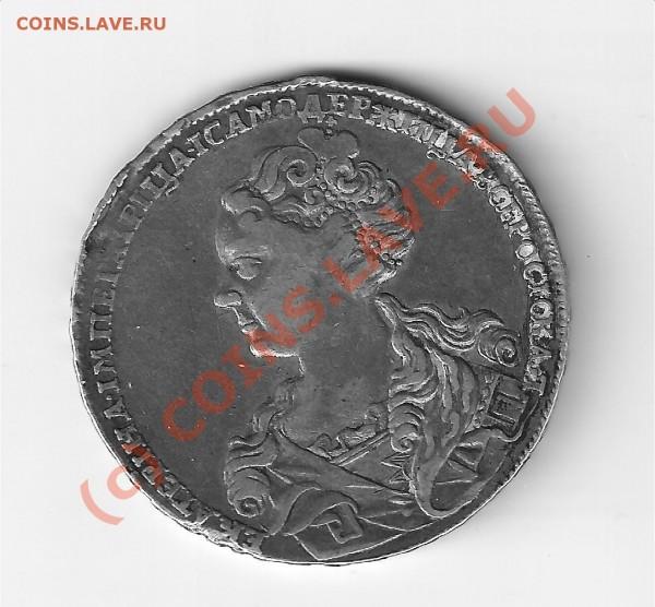 рубли 1726,1912г.,подлинные? - Изображение 016