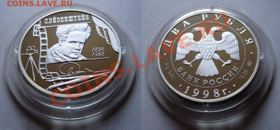 КИНЕМАТОГРАФ на монетах и жетонах - Сергей Эйзенштейн - 2 руб 1998 г