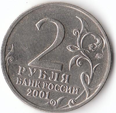 2 рубля Гагарин. - IMG_0001