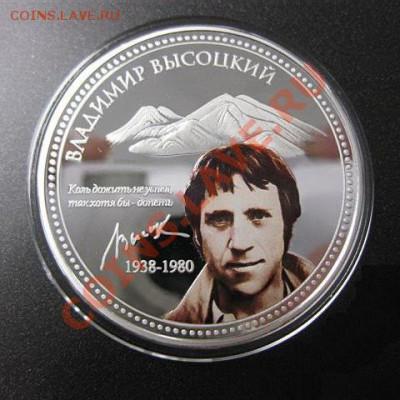 КИНЕМАТОГРАФ на монетах и жетонах - Владимир Высоцкий - 2 доллара Ниуэ 2010