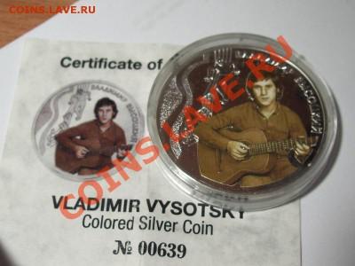 КИНЕМАТОГРАФ на монетах и жетонах - Владимир Высоцкий - 50 квача 2010.JPG
