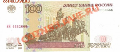 Радары,красивые и редкие номера! - 100 рублей 2004 МЯ 6662666