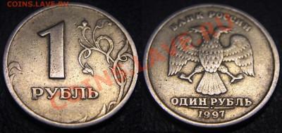 Бракованные монеты - 1 рубль 1997 сп - непрочекан