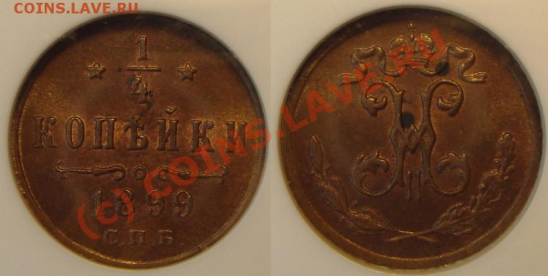4 копейки 1899 MS62 BN - Вј РєРѕРї 1899.JPG