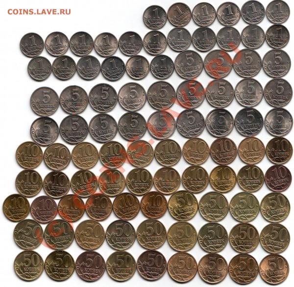 Подборка монет 1997-2008 года 137 штук - 1,5,10,50 коп аверс.JPG