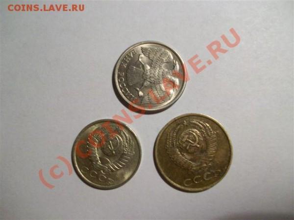 10 рублей 1993г брак поворот 90 градусов + бонус 3и 15 коп ! - 100_0469