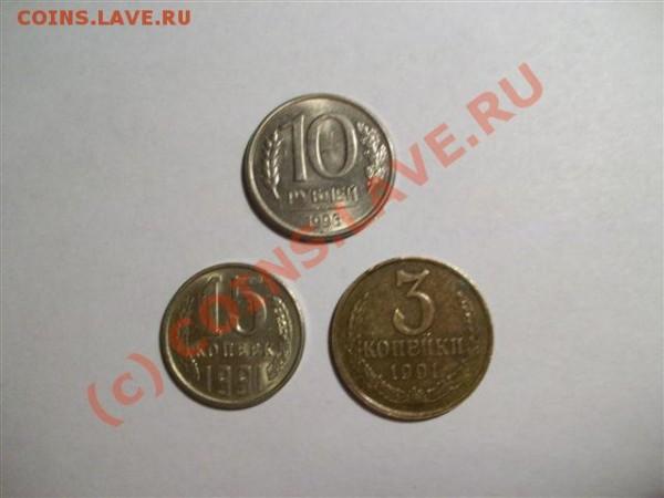 10 рублей 1993г брак поворот 90 градусов + бонус 3и 15 коп ! - 100_0468