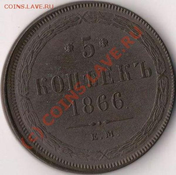 5 копеек 1866 г. на оценку - 5 копеек 1866 (аверс)