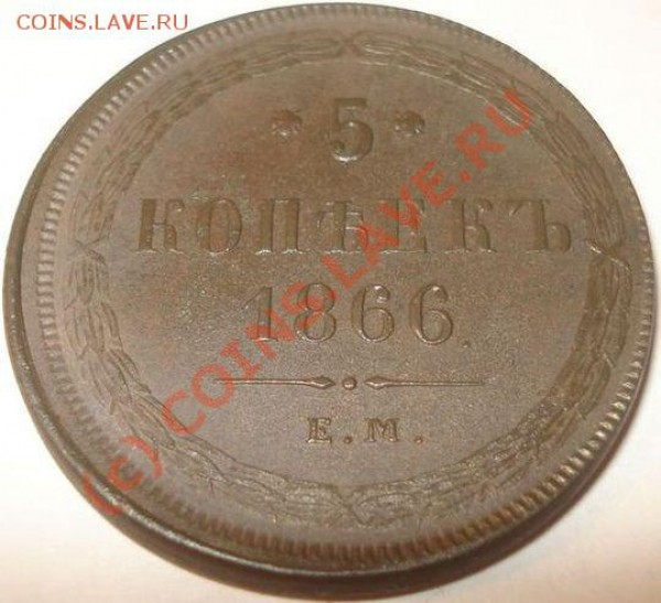 5 копеек 1866 г. на оценку - 5 копеек 1866 (аверс, патина)