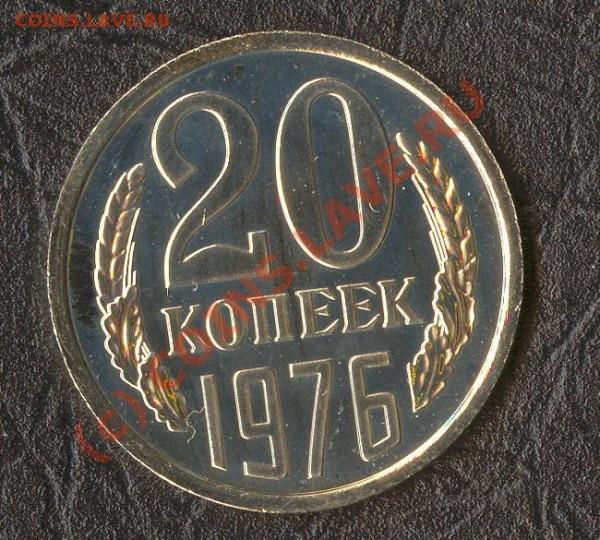 20 копеек 1976 - 20 копеек 1976 реверс