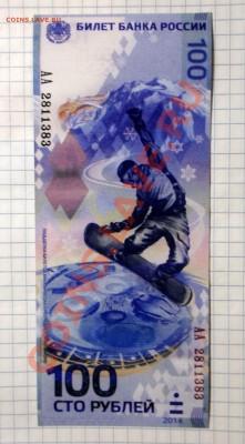 """100 рублей """"Сочи"""" сувенирный виниловый магнит. - SAM_0424.JPG"""