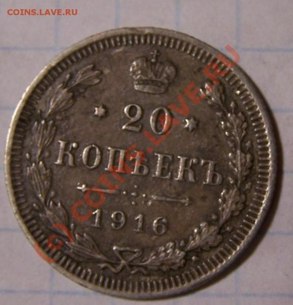 20 копеек 1916 без знака монетного двора - 20_kop