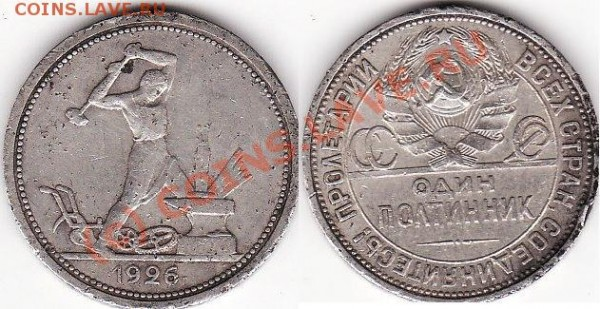 1.  полтина 1926 - 1.полтина 1926  пл