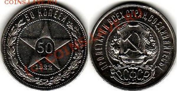 2. полтина 1922 пл - 2. полтина 1922  пл