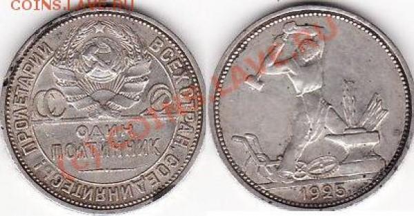 3.  полтина 1925 - 3. полтина 1925 пл