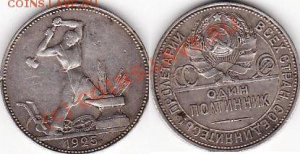 5. полтина 1925 - 5. полтина 1925 пл
