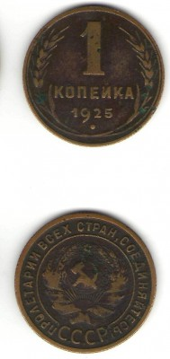 1 копейка 1925 года - 1 копейка 1925.JPG