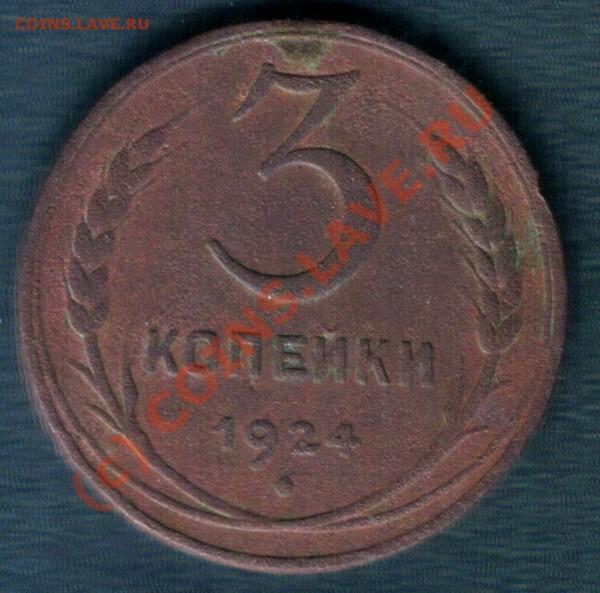 3 копейки 1924 г. до 27.11.08 14-00 МСК - Сканировать08-11-24 0826_cr
