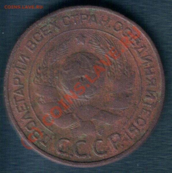 3 копейки 1924 г. до 27.11.08 14-00 МСК - Сканировать08-11-24 0823_cr
