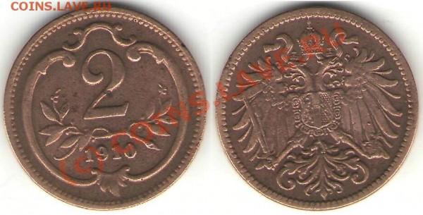 помогите оценить монету - 2 1910 года.JPG