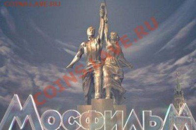 КИНЕМАТОГРАФ на монетах и жетонах - Мосфильм.