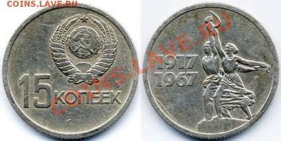 КИНЕМАТОГРАФ на монетах и жетонах - 1967_15_kopeek