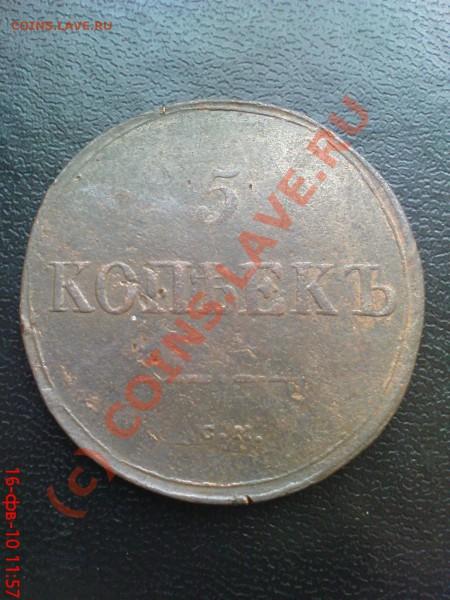 5 копеек 1831 СМ - Изображение 075