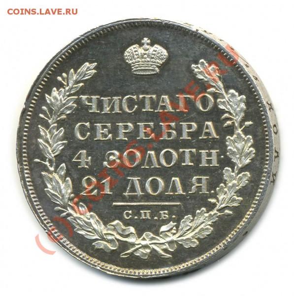 Угадаем дружно грейд. 1 рубль 1830. - 1_1