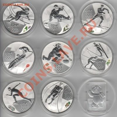 Все монеты Сочи 2014 в мире - Рисунок (6)