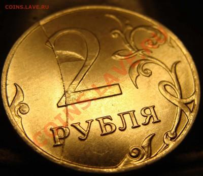 Бракованные монеты - DSC06256