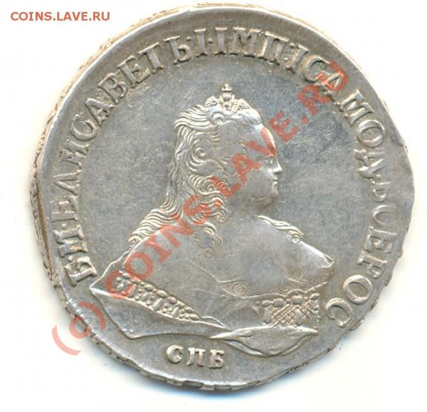 Рубль 1749г.(СПБ) - 8