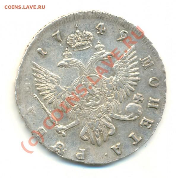 Рубль 1749г.(СПБ) - 8_1