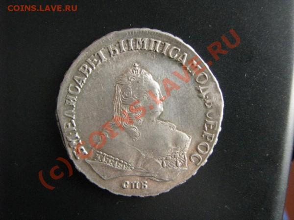 Рубль 1749г.(СПБ) - IMG_7195