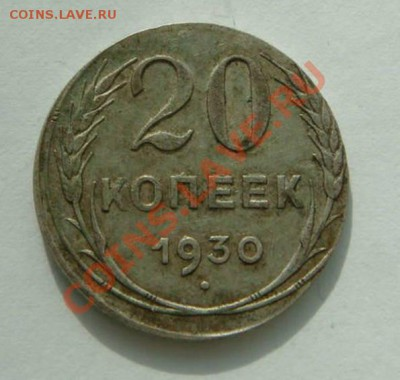 20 коп. 1930 на заготовке 15 коп. - 7015979
