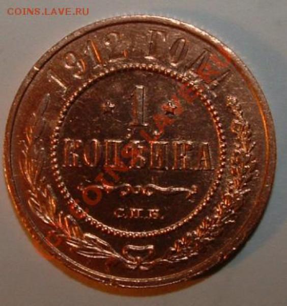 1 копейка 1912 оценка - 1 kop 1912 rev.JPG