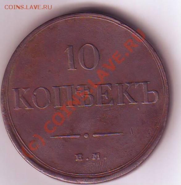 10 копеек 1835 ем фх - Scan10004.JPG