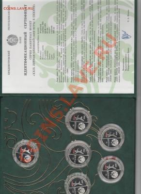 Все монеты Сочи 2014 в мире - Рисунок (7)